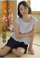 五十路の母に膣中出し隅田涼子