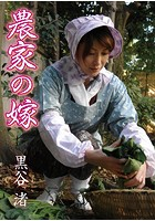 農家の嫁黒谷渚