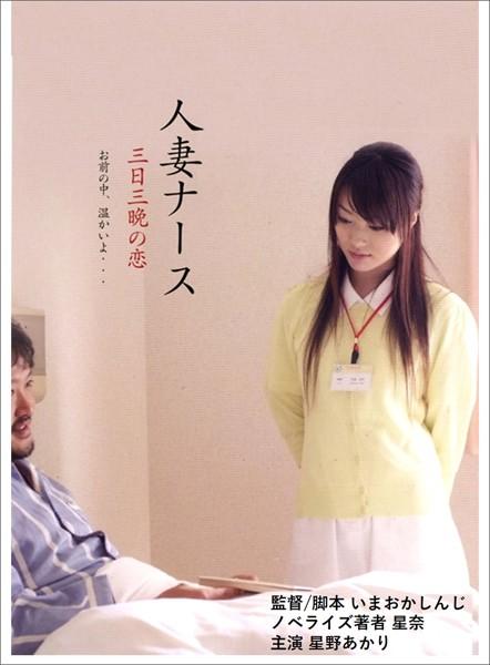 劇場版『人妻ナース 三日三晩の恋』―――お前の中、温かいよ…(レジェンド文庫)