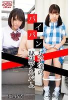 パイパン女子達の秘蔵アルバム 葉山友香 さや k212aalsj00010のパッケージ画像