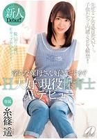 淫らな保母さん好きですか? 糸篠遥 k213amack00128のパッケージ画像