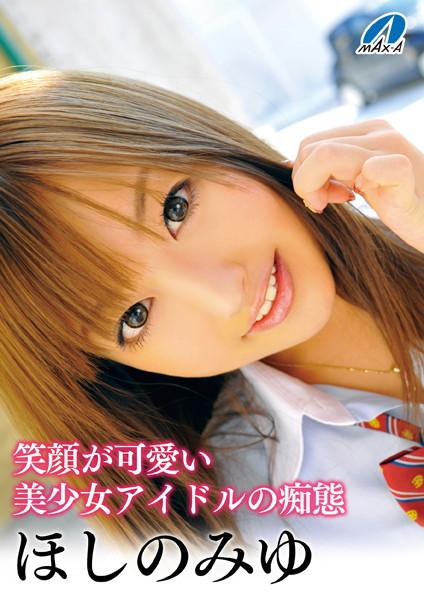 笑顔が可愛い美少女アイドルの痴態 ほしのみゆ