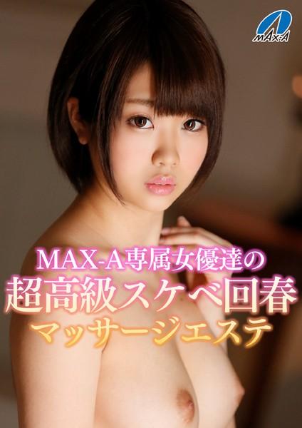 MAX-A専属女優達の超高級スケベ回春マッサージエステ