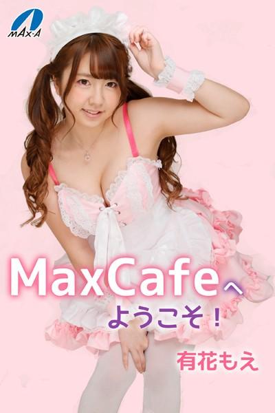 MaxCafeへようこそ! 有花もえ
