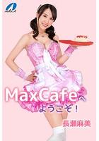 MaxCafeへようこそ! 長瀬麻美
