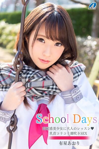 School Days 超敏感美少女に大人のレッスン乳首コリコリ潮吹きSEX 有星あおり