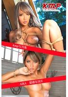AIKA 猥褻なSEX k214akmpj00053のパッケージ画像