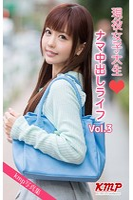 現役女子大生ナマ中出しライフ Vol.3 k214akmpj00069のパッケージ画像