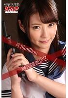 月刊million 潜入捜査官 2