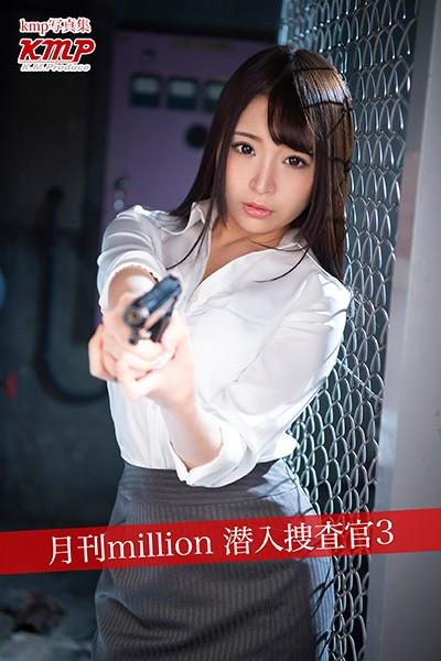 月刊million 潜入捜査官3