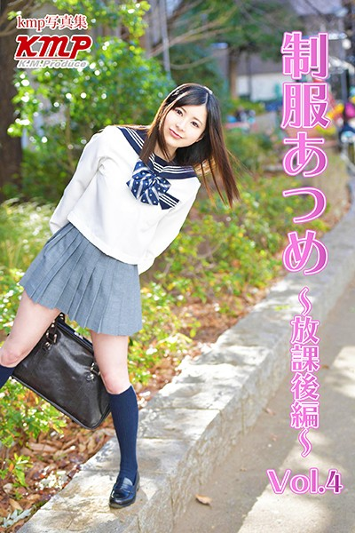 制服あつめ 〜放課後編〜 Vol.4