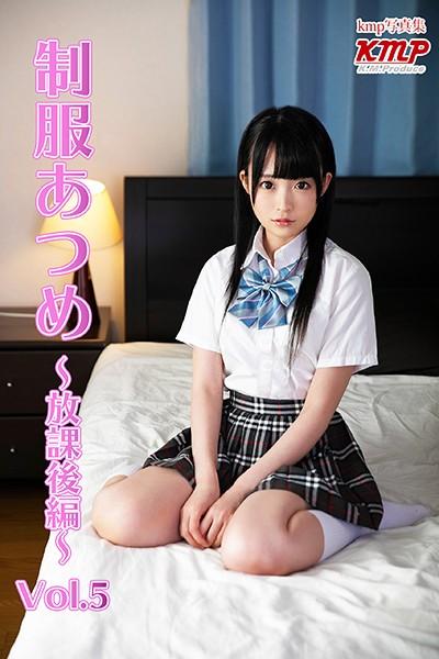 制服あつめ 〜放課後編〜 Vol.5
