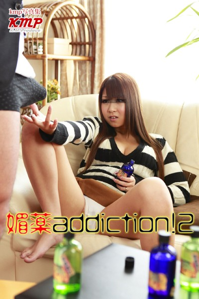 媚薬addiction! 2