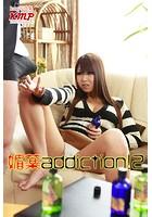 媚薬addiction! 2 k214akmpj00241のパッケージ画像