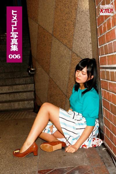 ヒメゴト写真集 No.006