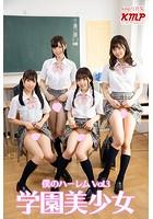 僕のハーレム Vol.3 〜学園美少女〜 k214akmpj00263のパッケージ画像