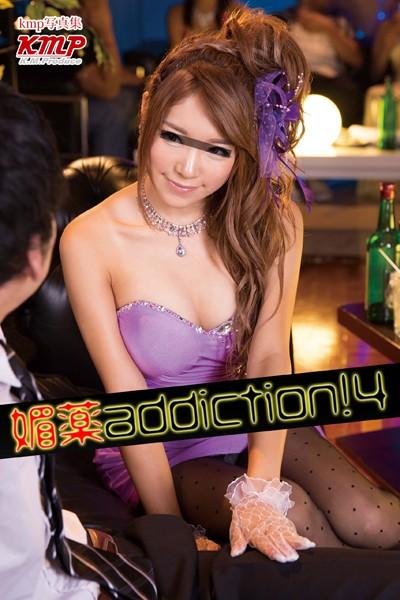 媚薬addiction! 4