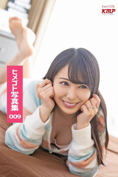 ヒメゴト写真集 No.009