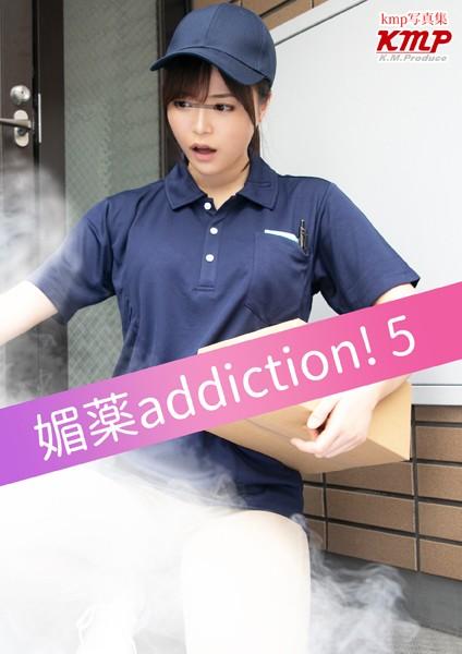 媚薬addiction! 5