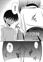 奴隷教師(単話)