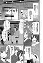働く女の子-舞姫編 3-