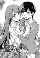 リアリティ ロマンチスト(単話) k219acawb00070のパッケージ画像