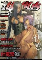 web漫画ばんがいち Vol.009