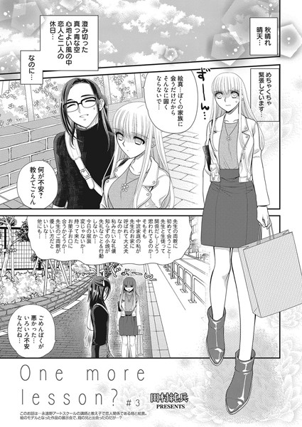 One more lesson?(単話)
