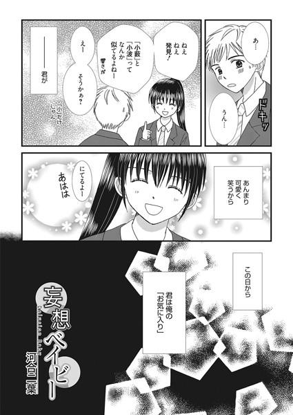 妄想ベイビー(単話)