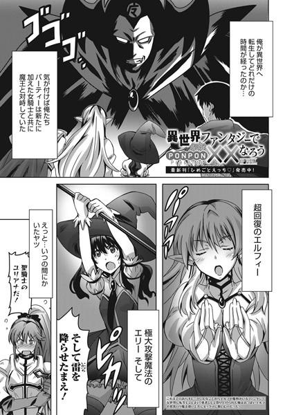 【処女 エロ漫画】異世界ファンタジーで××なろう(単話)