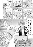 剛腕母ちゃん(アイアンマム)(単話)