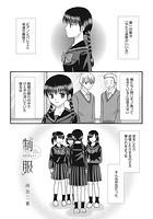 制服(単話)