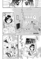 もっと!×××させて(単話)