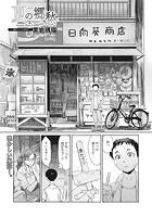 夏の郷愁(単話)