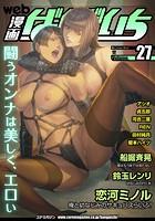 web漫画ばんがいち Vol.027