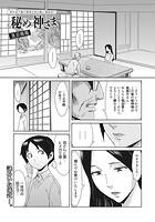 秘め神さま(単話)