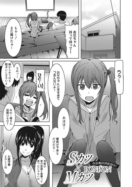 【痴女 エロ漫画】Sカツ×Mカツ(単話)