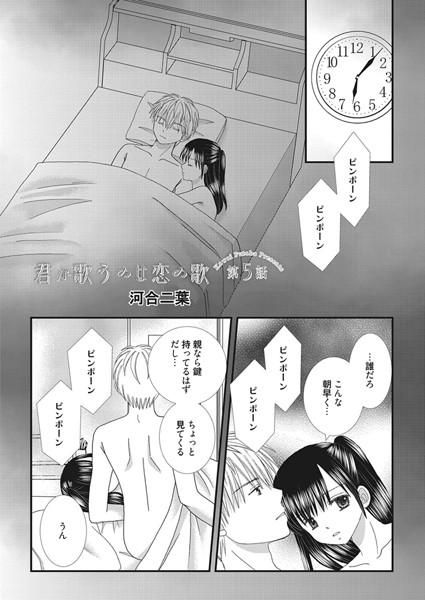 【処女 エロ漫画】君が歌うのは恋の歌(単話)