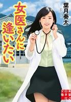 女医さんに逢いたい k227arhft00851のパッケージ画像