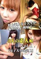 3人の素人娘「Vol.1女子大生の生肌」