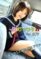 JKむっつりH〜Ver.1翔子「恥ずかしい膨らみにドキッ」