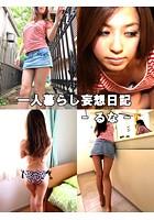 一人暮らし〜妄想日記「短いスカートで覗き見」