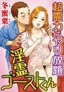 淫霊ゴーストくん-超霊力でヤリ放題 1巻