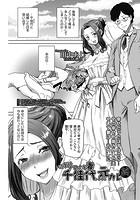 可愛いナマイキ妻千佳代…と元カレ 終(単話) k307achmk00042のパッケージ画像
