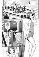 単身婦妊〜シスターズ〜(単話)