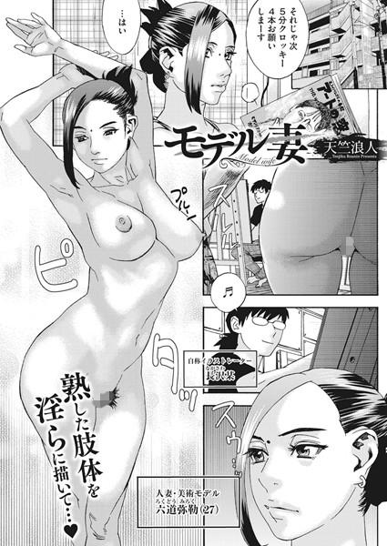 モデル妻(単話)