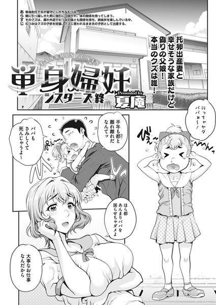 単身婦妊~シスターズ~(単話)
