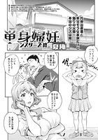 単身婦妊〜シスターズ〜(単話) k307achmk00115のパッケージ画像