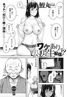 ワケあり人妻生配信!?(単話)