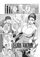 課長 島 瑞穂(単話)